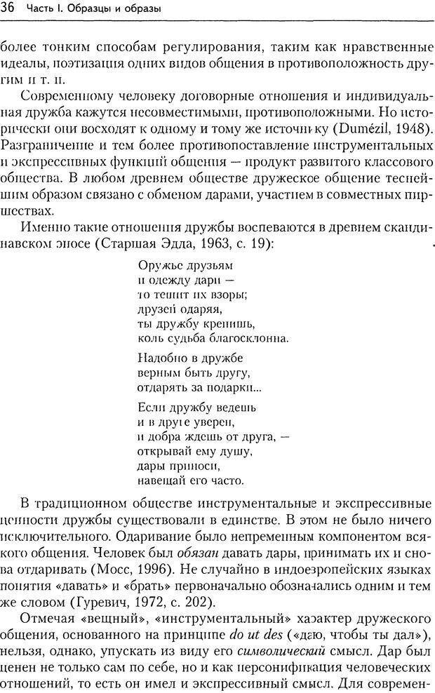 DJVU. Дружба[4-е изд., перераб. и доп.]. Кон И. С. Страница 35. Читать онлайн