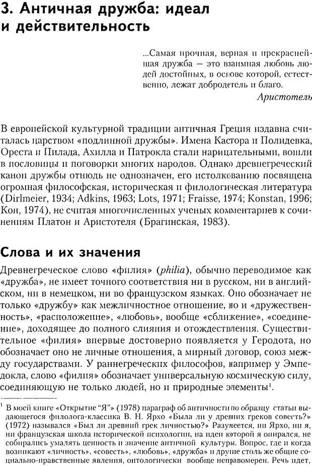 DJVU. Дружба[4-е изд., перераб. и доп.]. Кон И. С. Страница 43. Читать онлайн