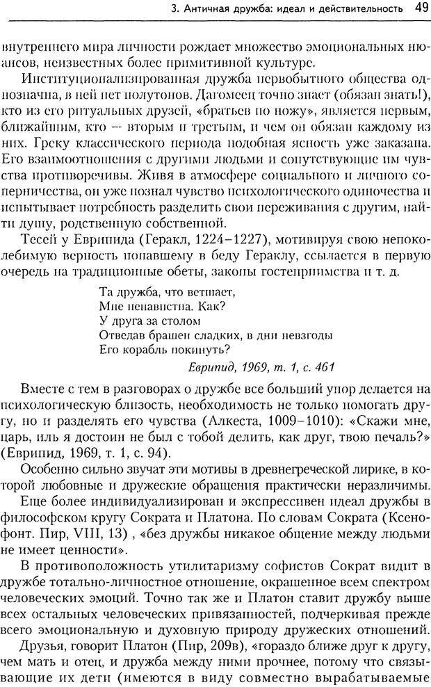 DJVU. Дружба[4-е изд., перераб. и доп.]. Кон И. С. Страница 48. Читать онлайн