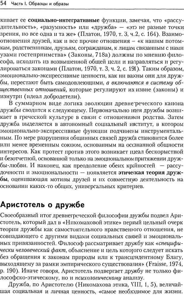 DJVU. Дружба[4-е изд., перераб. и доп.]. Кон И. С. Страница 53. Читать онлайн