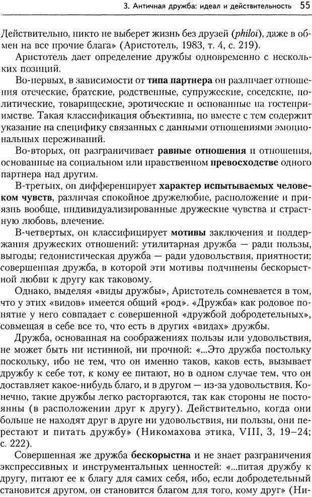 DJVU. Дружба[4-е изд., перераб. и доп.]. Кон И. С. Страница 54. Читать онлайн
