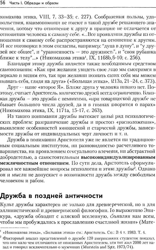 DJVU. Дружба[4-е изд., перераб. и доп.]. Кон И. С. Страница 55. Читать онлайн