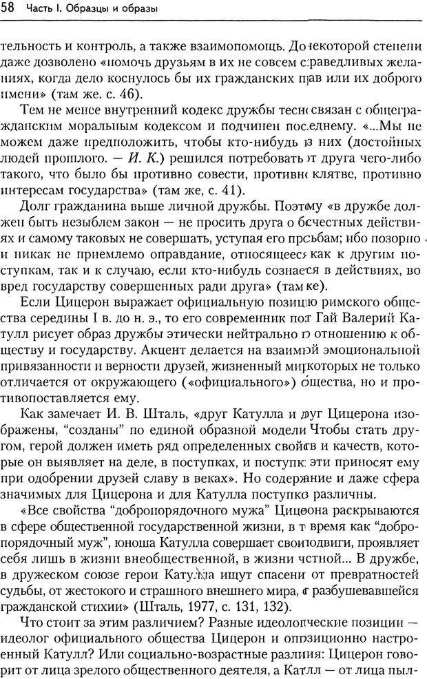DJVU. Дружба[4-е изд., перераб. и доп.]. Кон И. С. Страница 57. Читать онлайн