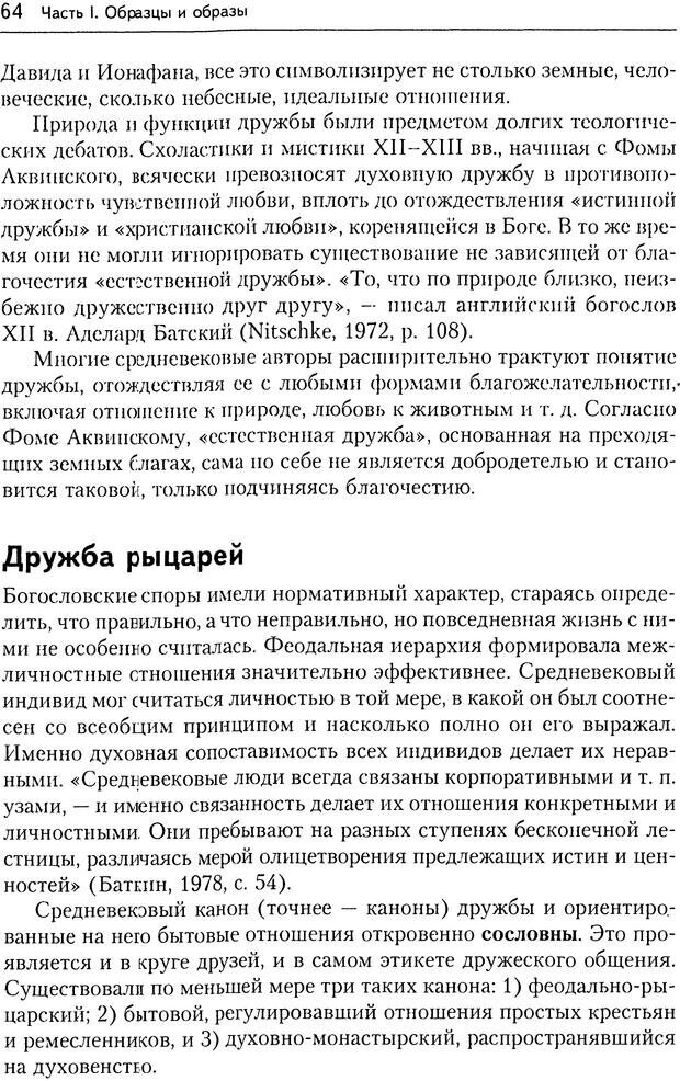 DJVU. Дружба[4-е изд., перераб. и доп.]. Кон И. С. Страница 63. Читать онлайн