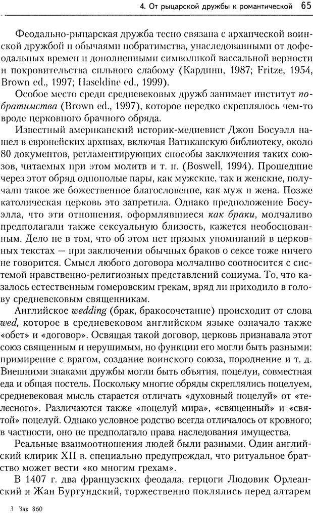 DJVU. Дружба[4-е изд., перераб. и доп.]. Кон И. С. Страница 64. Читать онлайн