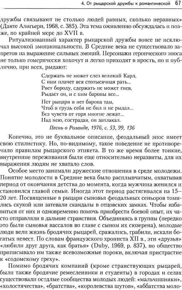 DJVU. Дружба[4-е изд., перераб. и доп.]. Кон И. С. Страница 66. Читать онлайн
