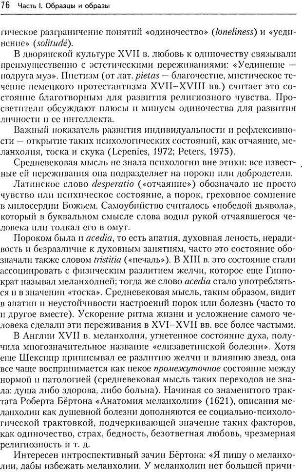 DJVU. Дружба[4-е изд., перераб. и доп.]. Кон И. С. Страница 75. Читать онлайн