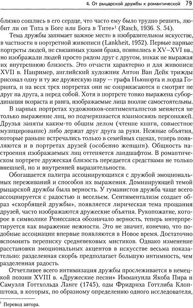DJVU. Дружба[4-е изд., перераб. и доп.]. Кон И. С. Страница 78. Читать онлайн