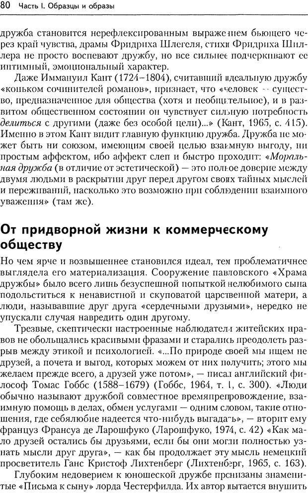 DJVU. Дружба[4-е изд., перераб. и доп.]. Кон И. С. Страница 79. Читать онлайн