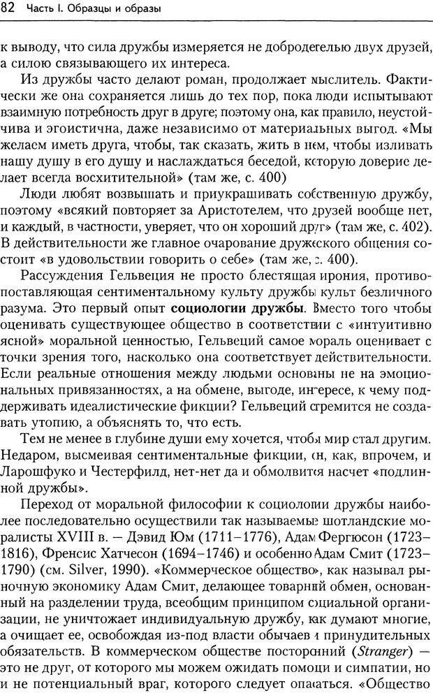 DJVU. Дружба[4-е изд., перераб. и доп.]. Кон И. С. Страница 81. Читать онлайн
