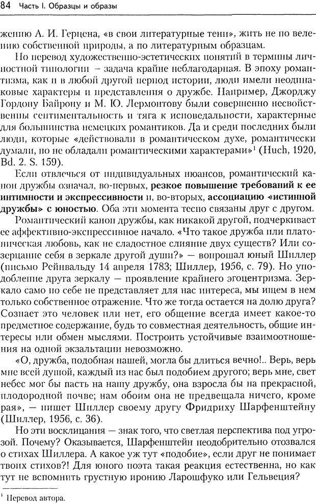 DJVU. Дружба[4-е изд., перераб. и доп.]. Кон И. С. Страница 83. Читать онлайн