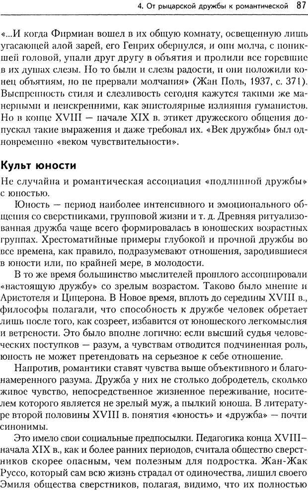 DJVU. Дружба[4-е изд., перераб. и доп.]. Кон И. С. Страница 86. Читать онлайн