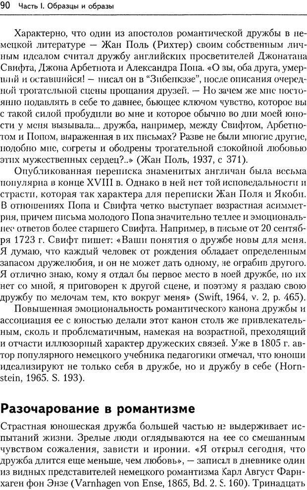 DJVU. Дружба[4-е изд., перераб. и доп.]. Кон И. С. Страница 89. Читать онлайн