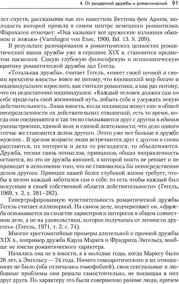 DJVU. Дружба[4-е изд., перераб. и доп.]. Кон И. С. Страница 90. Читать онлайн