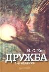 Дружба[4-е изд., перераб. и доп.], Кон Игорь