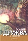 "Обложка книги ""Дружба[4-е изд., перераб. и доп.]"""