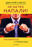 Не на тех напали! или Как бороться с грубостью, Ковпак Дмитрий
