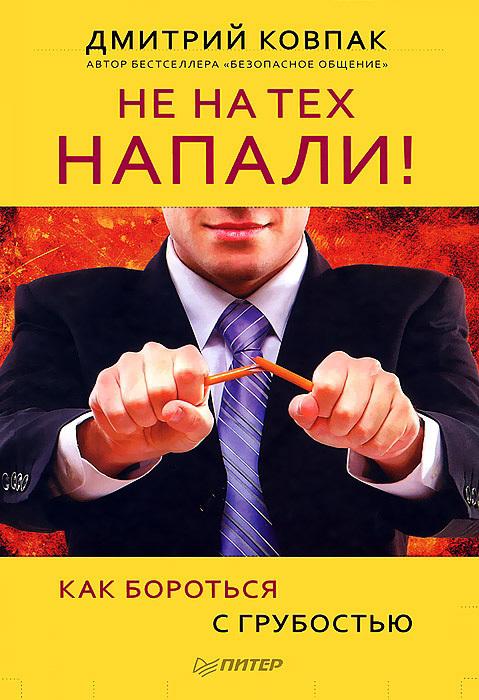 """Обложка книги """"Не на тех напали! или Как бороться с грубостью"""""""