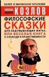 Философские сказки для обдумывающих житье или веселая книга о свободе и нравственности, Козлов Николай