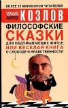 """Обложка книги """"Философские сказки для обдумывающих житье или веселая книга о свободе и нравственности"""""""
