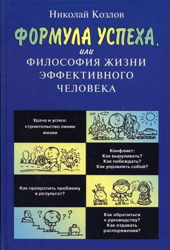 """Обложка книги """"Формула успеха или Философия жизни эффективного человека"""""""