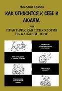 Как относиться к себе и к людям, Козлов Николай