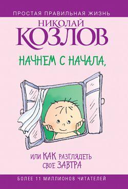 """Обложка книги """"Начнем сначала, или Как разглядеть свое Завтра"""""""