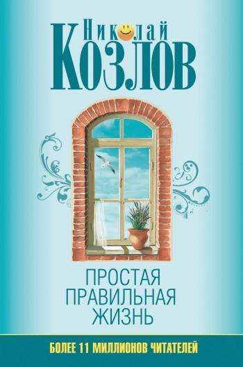 """Обложка книги """"Простая правильная жизнь"""""""