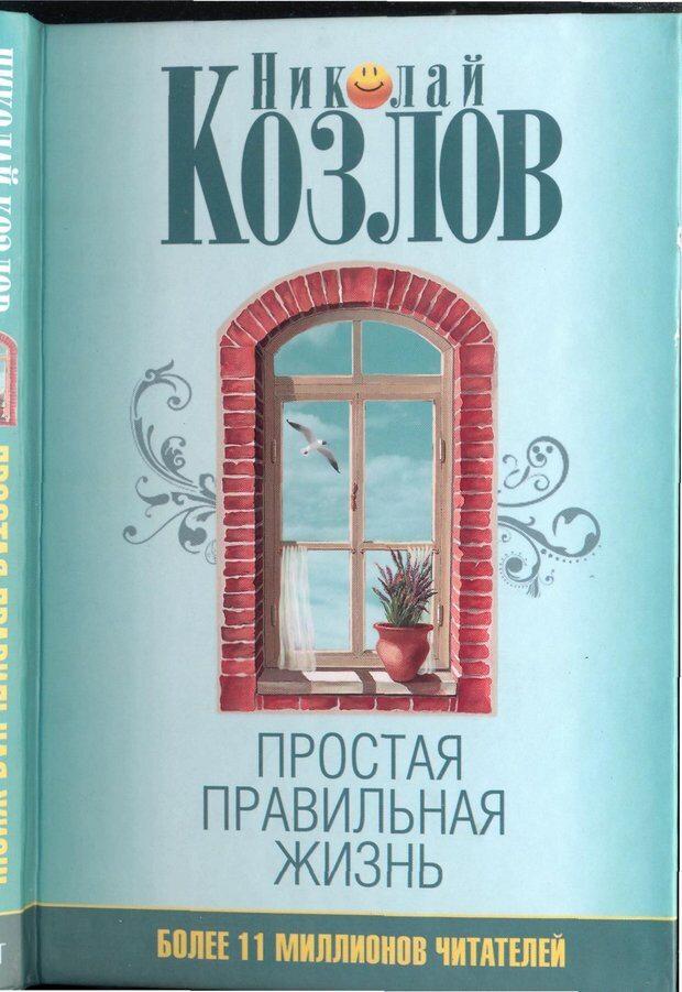 PDF. Простая правильная жизнь. Козлов Н. И. Страница 1. Читать онлайн