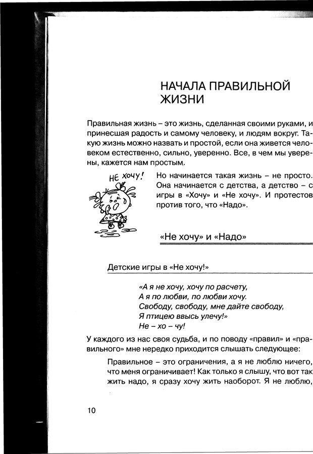PDF. Простая правильная жизнь. Козлов Н. И. Страница 10. Читать онлайн
