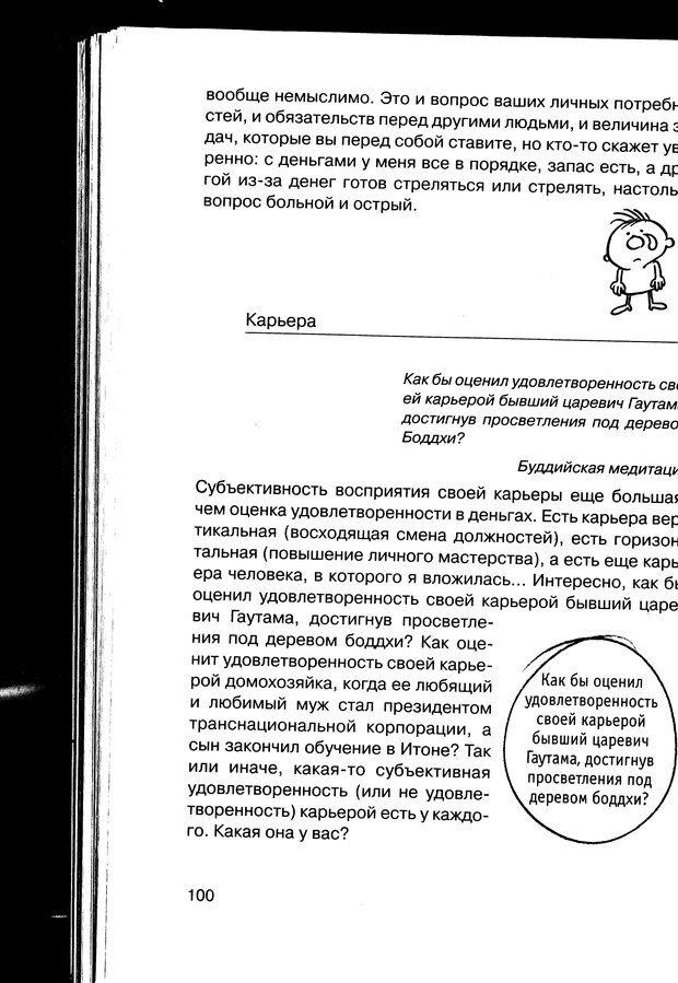 PDF. Простая правильная жизнь. Козлов Н. И. Страница 100. Читать онлайн