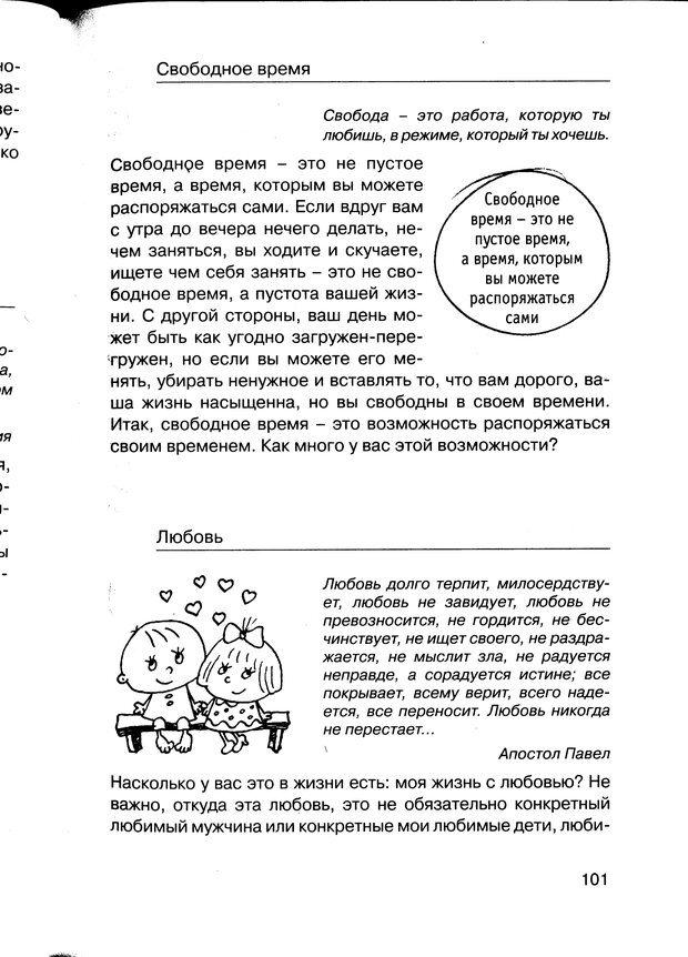 PDF. Простая правильная жизнь. Козлов Н. И. Страница 101. Читать онлайн