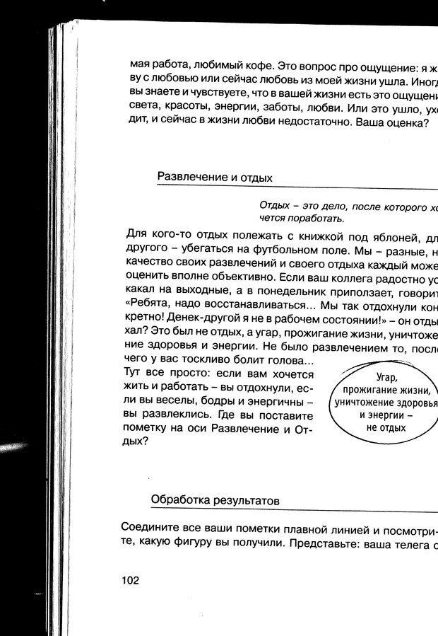 PDF. Простая правильная жизнь. Козлов Н. И. Страница 102. Читать онлайн