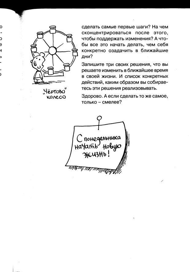 PDF. Простая правильная жизнь. Козлов Н. И. Страница 105. Читать онлайн