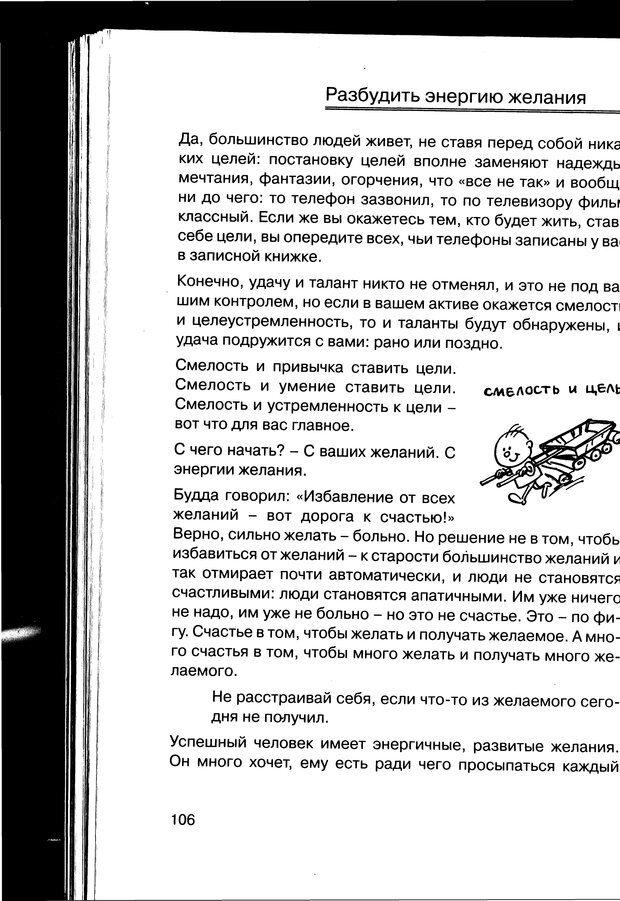 PDF. Простая правильная жизнь. Козлов Н. И. Страница 106. Читать онлайн
