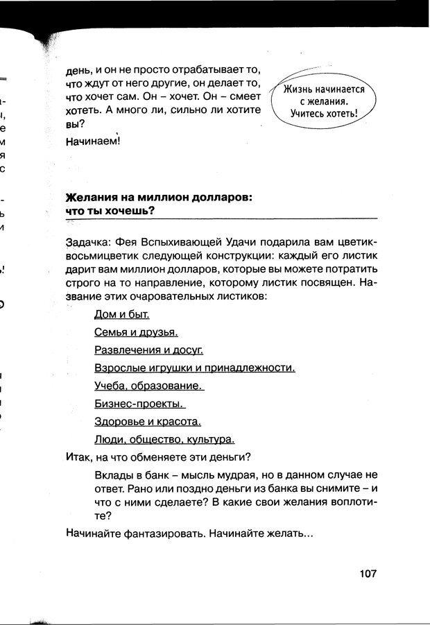 PDF. Простая правильная жизнь. Козлов Н. И. Страница 107. Читать онлайн