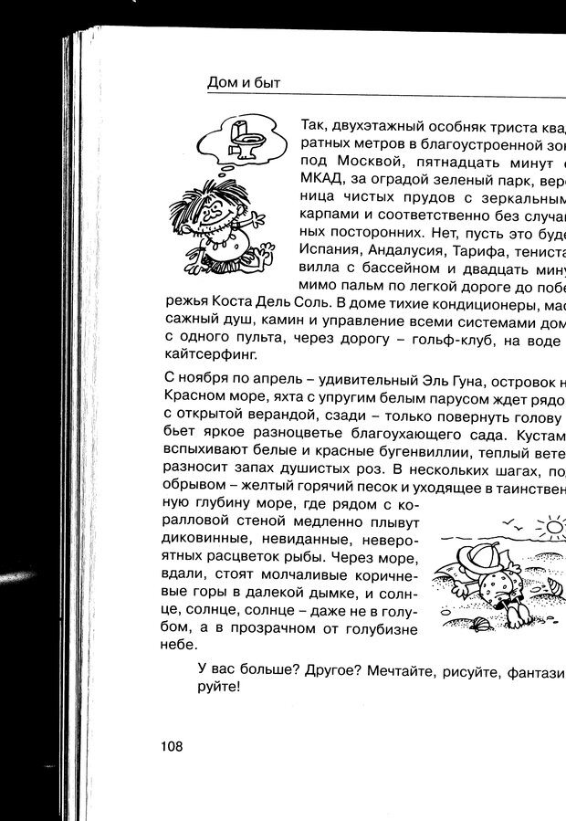 PDF. Простая правильная жизнь. Козлов Н. И. Страница 108. Читать онлайн