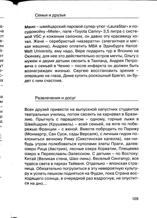 PDF. Простая правильная жизнь. Козлов Н. И. Страница 109. Читать онлайн
