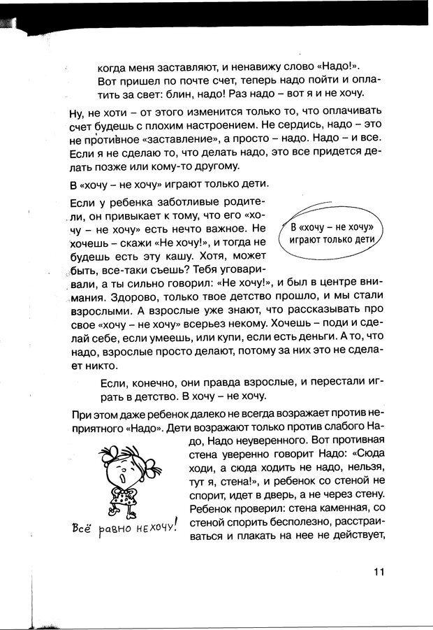 PDF. Простая правильная жизнь. Козлов Н. И. Страница 11. Читать онлайн