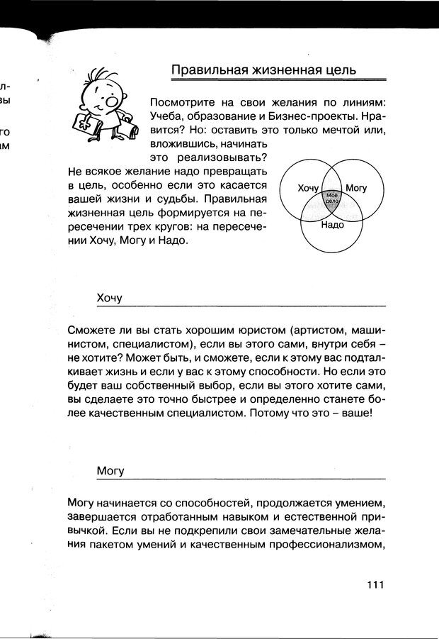 PDF. Простая правильная жизнь. Козлов Н. И. Страница 111. Читать онлайн