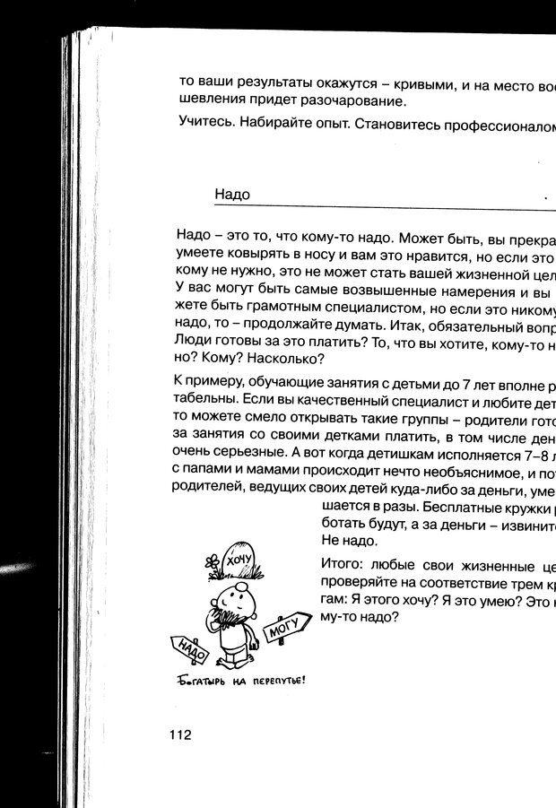 PDF. Простая правильная жизнь. Козлов Н. И. Страница 112. Читать онлайн
