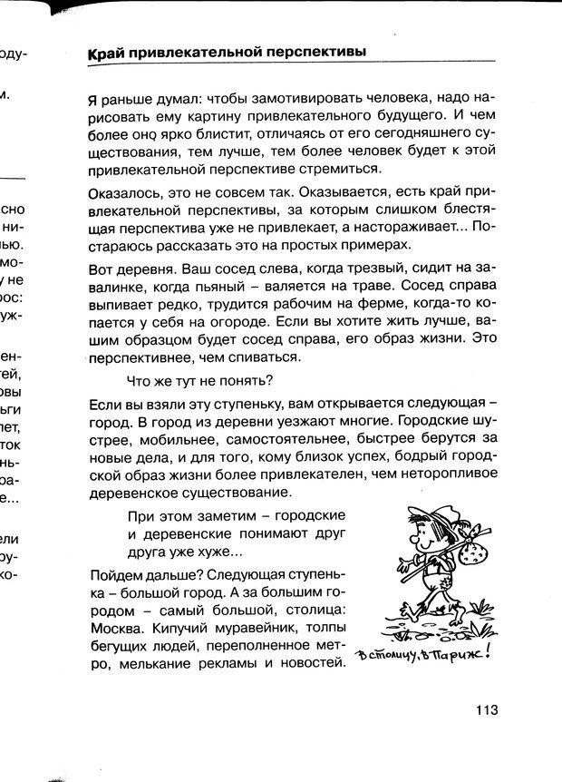 PDF. Простая правильная жизнь. Козлов Н. И. Страница 113. Читать онлайн