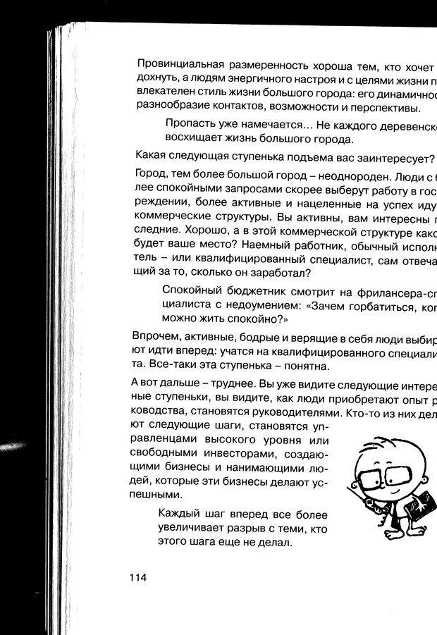 PDF. Простая правильная жизнь. Козлов Н. И. Страница 114. Читать онлайн