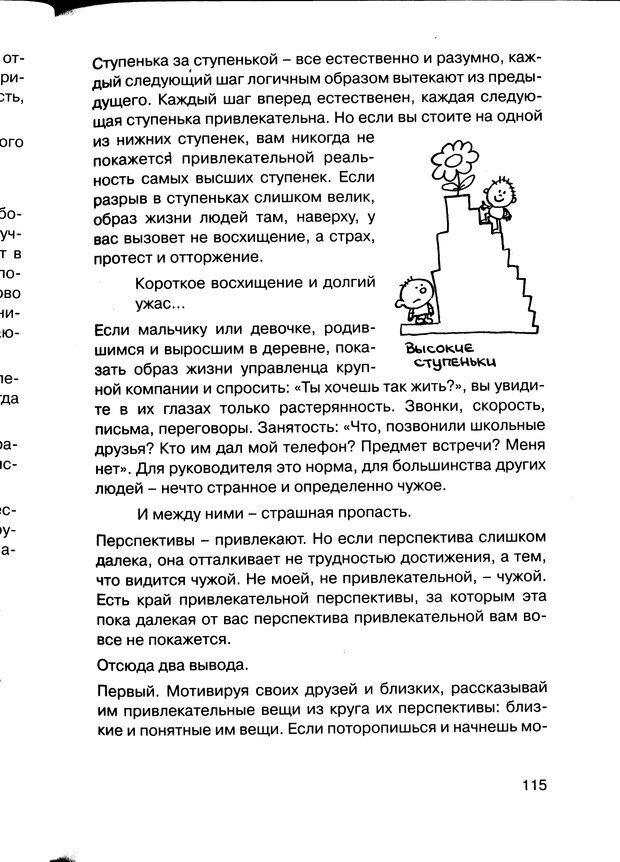 PDF. Простая правильная жизнь. Козлов Н. И. Страница 115. Читать онлайн