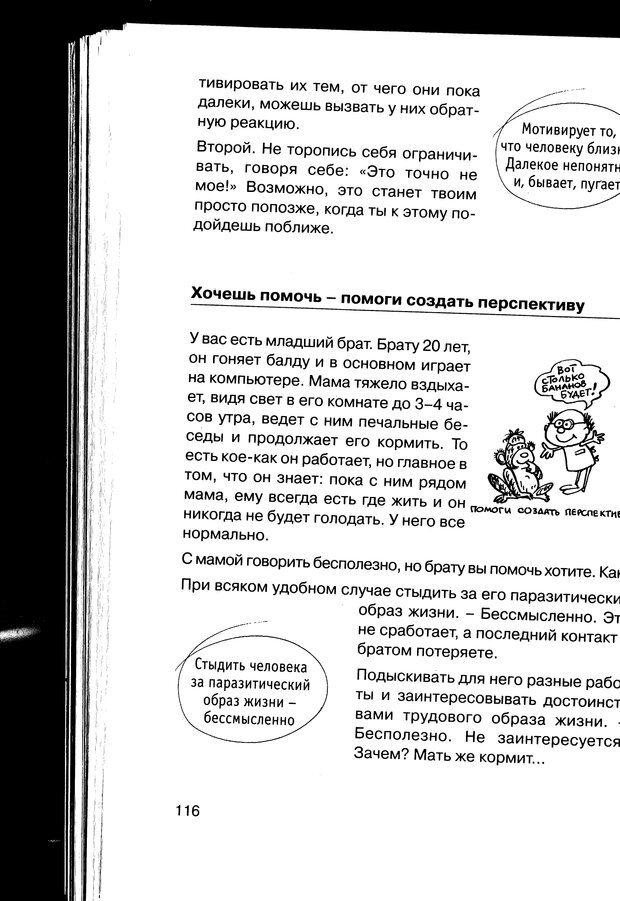 PDF. Простая правильная жизнь. Козлов Н. И. Страница 116. Читать онлайн