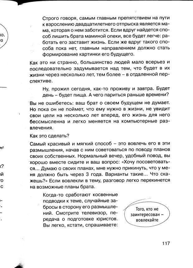 PDF. Простая правильная жизнь. Козлов Н. И. Страница 117. Читать онлайн
