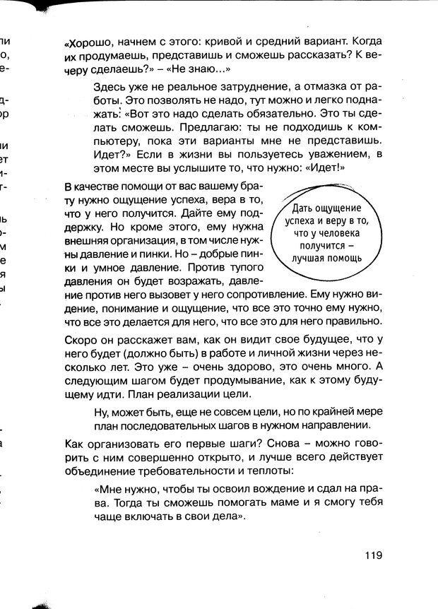PDF. Простая правильная жизнь. Козлов Н. И. Страница 119. Читать онлайн