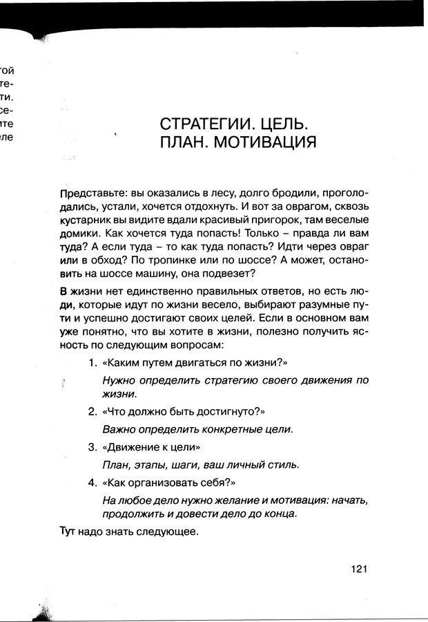 PDF. Простая правильная жизнь. Козлов Н. И. Страница 121. Читать онлайн