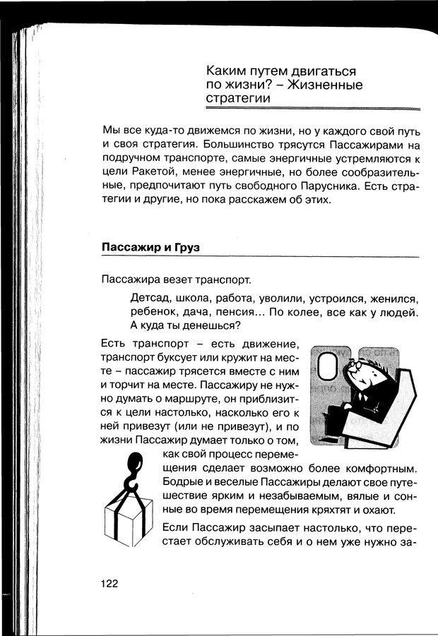 PDF. Простая правильная жизнь. Козлов Н. И. Страница 122. Читать онлайн