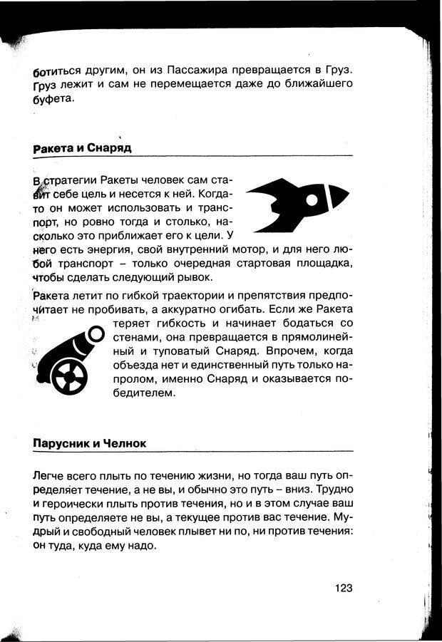 PDF. Простая правильная жизнь. Козлов Н. И. Страница 123. Читать онлайн